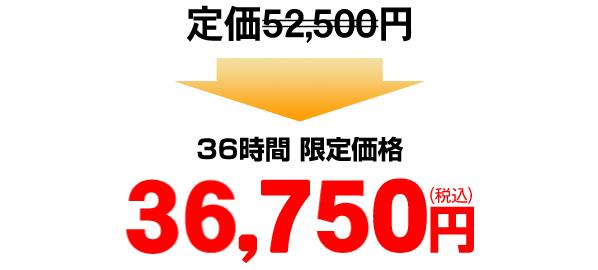 先着30名様特別価格52,500円⇒36,750円(税込)