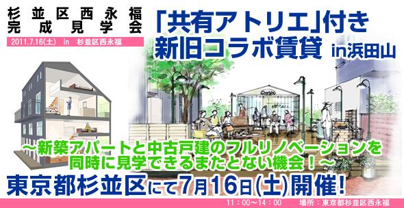 東京都杉並区完成見学会