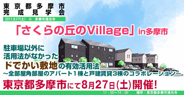 東京多摩市完成見学会