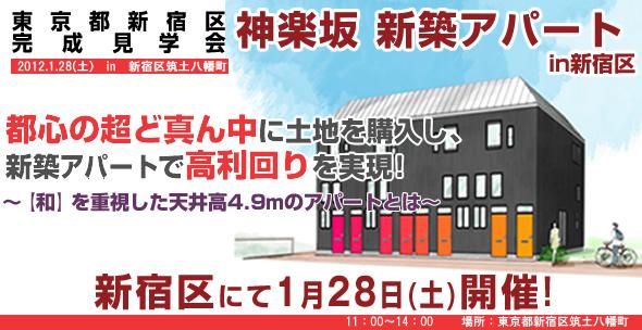 東京新宿区完成見学会