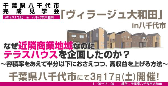 千葉県八千代市完成見学会