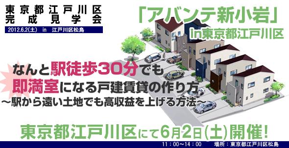 東京都江戸川区完成見学会