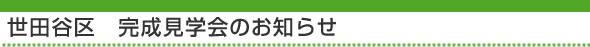 世田谷区野沢完成見学会