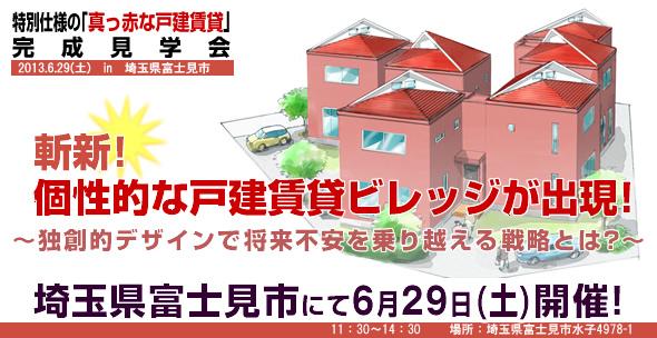 埼玉県富士見市完成見学会