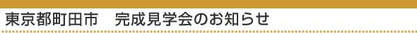 東京町田市完成見学会