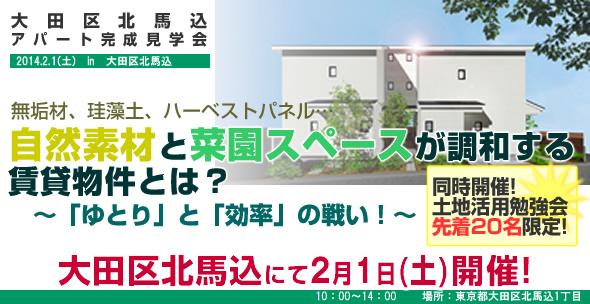 20131219kitamagome02.jpg