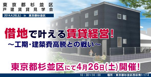 20140315nishiogikubo02.jpg