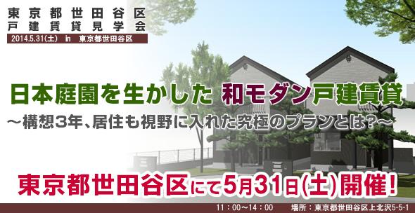 20140503kamikita02.jpg