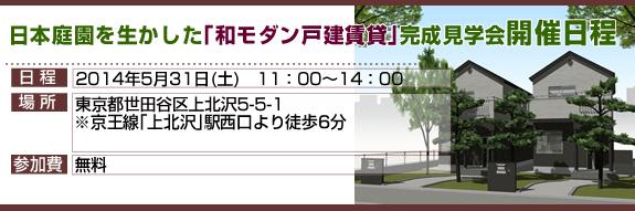 20140503kamikita03.jpg