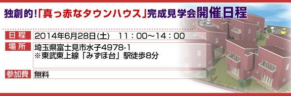 20140607fujimi03.jpg