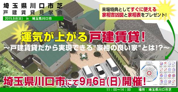 20150714kawaguchi02.jpg