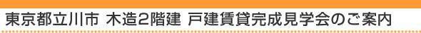 20160107tachikawa01.jpg