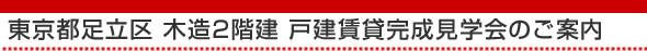 20160426adachiku01.jpg