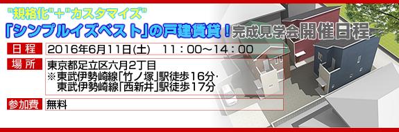 20160426adachiku03.jpg