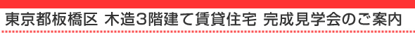 20170516itabashi01.jpg