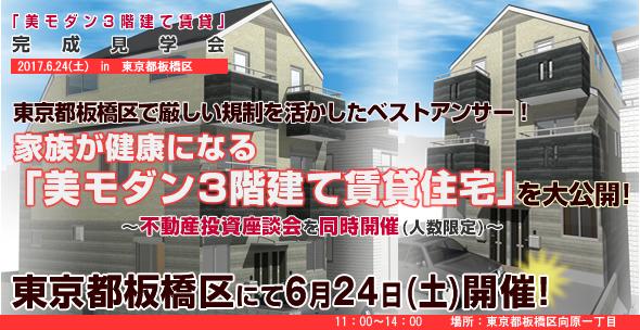 20170516itabashi02.jpg