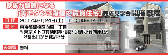 20170516itabashi03.jpg