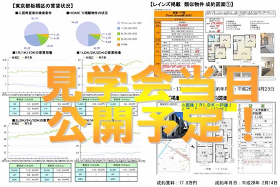 20170516itabashi06.jpg