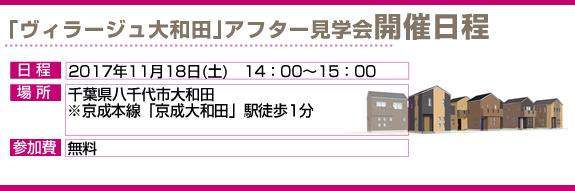20171028after_village_owadayachiyo03.jpg