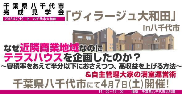 20180325after_village_owadayachiyo02.jpg