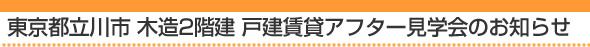 20180405after_tachikawa01.jpg