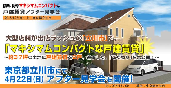 20180405after_tachikawa02.jpg