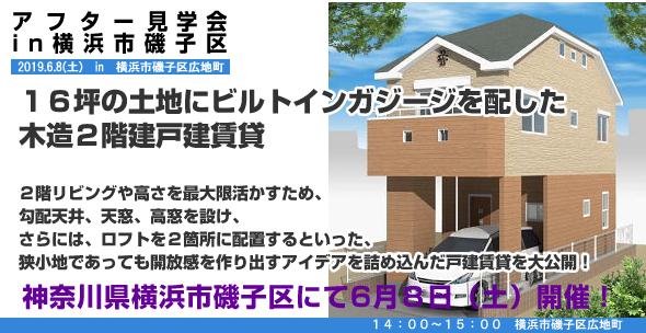 「アフター見学会in横浜市磯子区 」