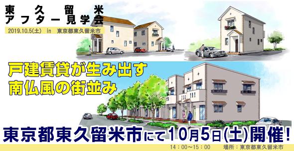 20190911after_higashikurume02.jpg