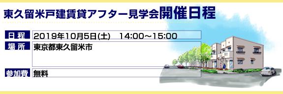20180121after_higashikurume03.jpg