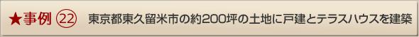 事例22/東京都東久留米市の約200坪の土地に戸建とテラスハウスを建築