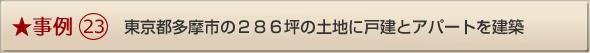 事例23/東京都多摩市の286坪の土地に戸建とアパートを建築