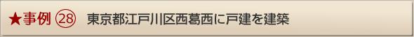 事例28/東京都江戸川区西葛西に戸建を建築。