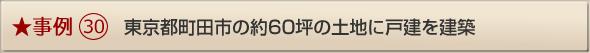 事例31/東京都町田市の約60坪の土地に戸建を建築