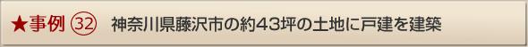 事例32/神奈川県藤沢市の約87坪の土地に戸建を建築