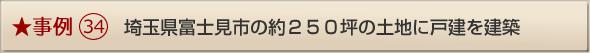 事例34/埼玉県富士見市の約250坪の土地に戸建を建築