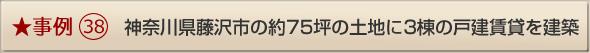 事例38 神奈川県藤沢市の約75坪の土地に3棟の戸建賃貸を建築