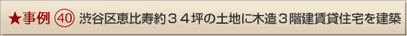 事例40 渋谷区恵比寿約34坪の土地に木造3階戸建賃貸を建築
