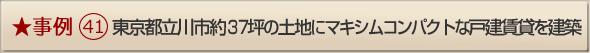 事例41 東京立川市約37坪の土地にマキシムコンパクトな戸建賃貸を建築