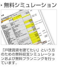 戸建賃貸無料シミュレーション