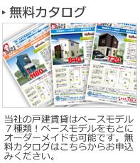 戸建賃貸無料カタログ