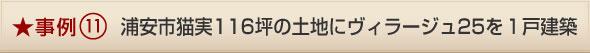事例11/浦安市猫実116坪の土地にヴィラージュ25を1戸建設
