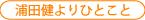 浦田健からのコメント